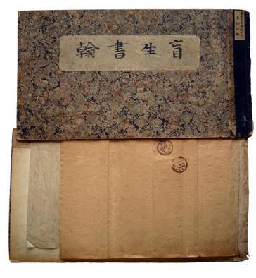 針文字で書いた盲生書翰(しょかん)