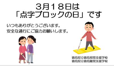 メッセージカード(3月18日は点字ブロックの日です。いつもありがとうございます。安全な通行に御協力お願いします。)